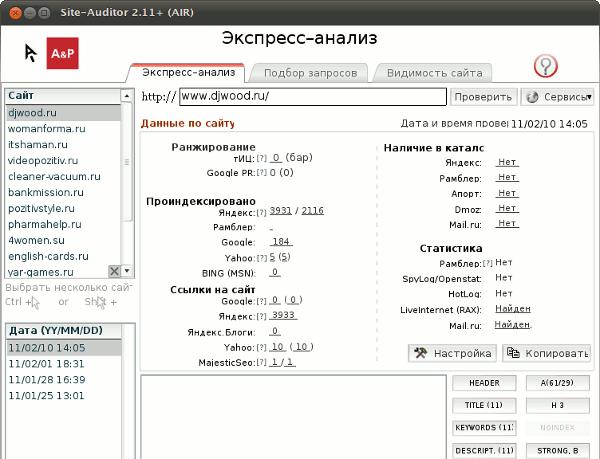 Site Auditor для Linux