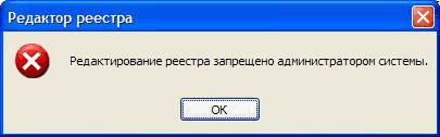 Редактирование реестра запрещено администратором системы. Решение проблемы.