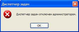 Диспетчер задач отключен администратором. Решение проблемы.