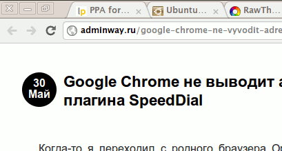 Google Chrome не выводит адреса сайтов из-за плагина SpeedDial
