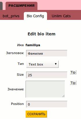 Добавляем дополнительные поля в профиль пользователя на Textpattern