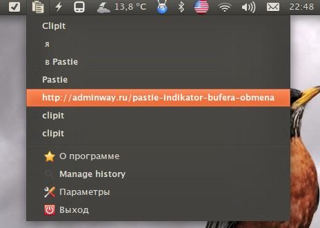 ClipIt - буфер обмена для Ubuntu или замена Pastie