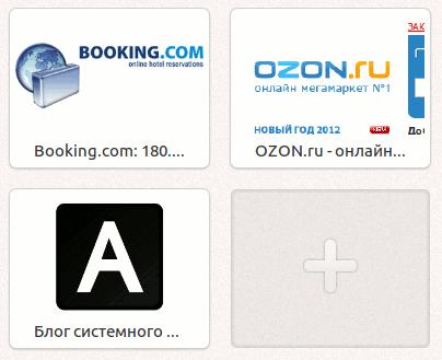 Делаем логотип своего сайта для SpeedDial
