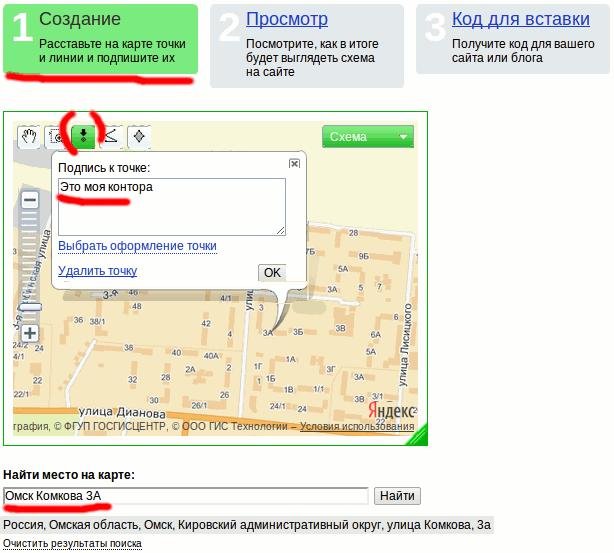 Как добавить карту от Яндекс на свой сайт?
