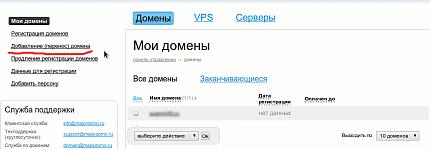 DNS-сервер уMajordomo