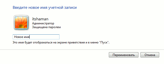 Ложное изменение имени пользователя в Windows