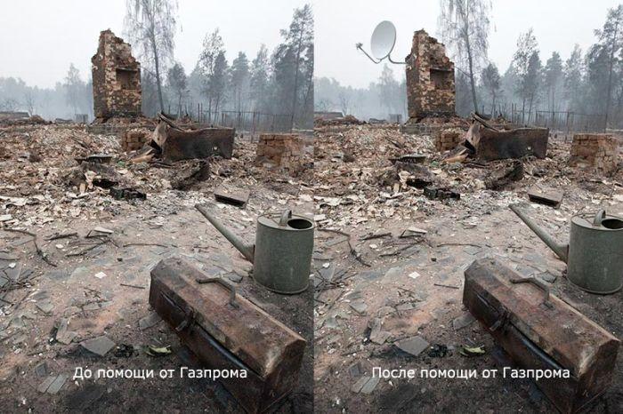 Неоценимая помощь Газпрома людям пострадавшим от пажара
