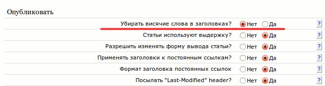 Откуда в TXP берется символ    между двумя последними словами в заголовке статьи?