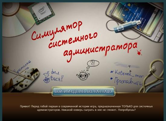 Онлайн-игра для сисадмина
