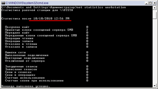 Как узнать uptime windows?