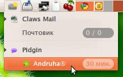 Pidgin в апплете уведомлений Ubuntu